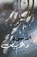عن الأسود و الأبيض by Abdulaziz-AK