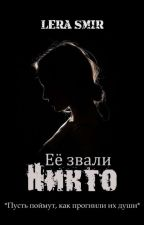 Её звали Никто by Lera-Smirnova