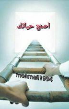 اصنع حياتك by mohmali1994
