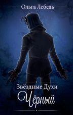 Черный (Звездные духи-2) by OlgaLebed
