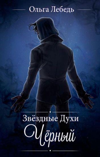 Черный (Звездные духи-2)