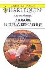 Люси Монро Любовь и предубеждение by AbSiAb