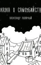 Сказка о самоубийстве (Александр Полярный) by LarryStylesHazz
