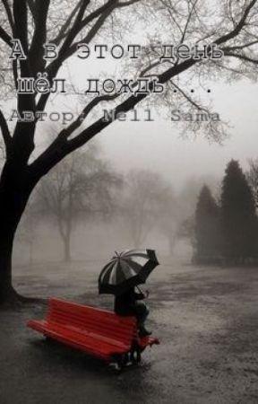 А в этот день шёл дождь... by Nelliel13