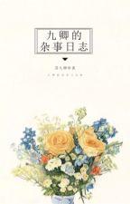 九卿的杂事日志 by Xins_w