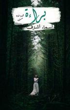 براءة (قصة فتاة مسلمة) by Soma_Sam