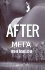 After-Greek Translation by IrisCacoulidi