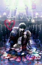 قدري ان احبك  by meohail
