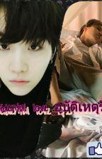 Accidental Love อุบัติเหตุรัก [Yoonmin] by jiminny95