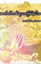 အတိတ္တစ္ခုသာျဖစ္ခဲ့ပါေစ by invisible_clover
