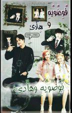 فوضويه وهادء by Park-zozo