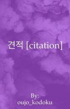 Citations [견적] by oujo_kodoku