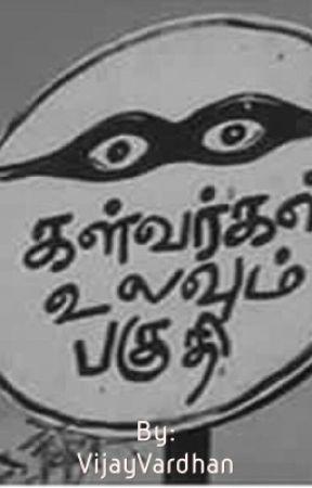 கள்வர்கள் உலவும் பகுதி... by VijayVardhan