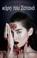 Κόρη του Σατανά © Camren by karlachamuyera