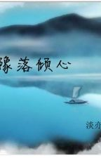 [BH] Dự lạc khuynh tâm (gl) by akito_sohma92