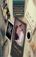 الدنيا صغيرة by isismohamed