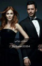 استاذي زوجي by noor33354