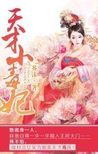 Poison Genius Consort/天才小毒妃 by Celeana2003