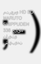 مترجمو HD SD NARUTO SHIPPUDEN 338 حلقة ناروتو شيبودن by SalvadorDear