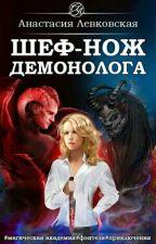 Шеф-нож Демонолога by bookzadrot