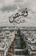 قصص من التاريخ  by RadwaKhald