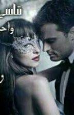 قاسي ولكن احبني 2 by ManarRefaat640