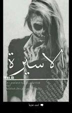 الأسيرة  ((المعركة الكبرى )) by MonyAna1