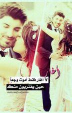 """حب المراهقين"" by roola-alwael"