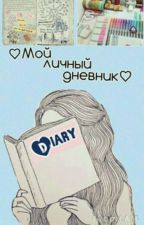 Мой личный дневник by __yumee