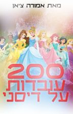 200 עובדות על דיסני | 200 Disney Facts by AmoraTheEnchantres