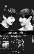 سأصل الى قلبك | VKOOK by vkoOokii
