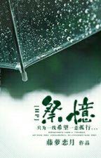 [HP] Tế Ức by nangha1997