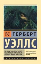 Остров доктора Моро. Первые люди на Луне. by DelmanWeeping