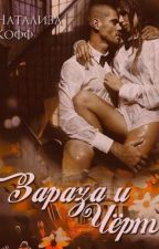 Зараза и Черт - Натализа Кофф by Olya_WillNilo