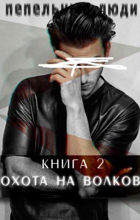 Охота на волков (книга 2) by Sonya_Seredoi