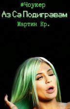 Аз сА подигравам by Maxx21Maxx