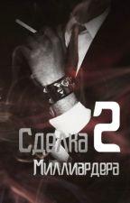 Сделка Миллиардера 2 by MaRiNaNazimova