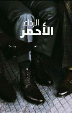 الرداء الاحمر {H.S} by illynaz