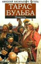 Тарас Бульба. краткое содержание по главам.  by Rineout