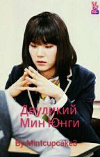 Двуликий Мин Юнги by Mintcupcake3