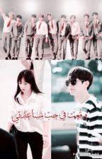 وقعت في حب مساعدتي  by soo_sd