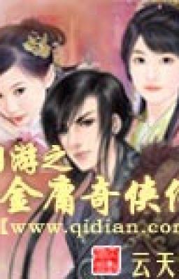 Đọc truyện Kim Dung Kỳ Hiệp Truyện