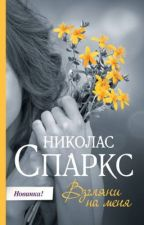 Взгляни на меня - Николас Спаркс by MashaMokridenkova