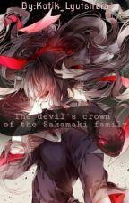 Дьявольская корона семьи Сакамаки. by Kotik_Lyutsifera