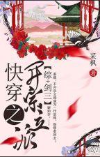 [ Kiếm Tam + tống ] mau xuyên chi khai tông lập phái - Thải Phong by yuuta2512