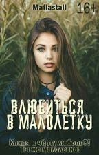 Влюбиться в малолетку.  by Mafiastail