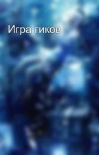 Игра гиков by TanaFTlover25