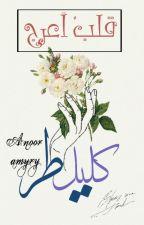 قلبٌ أعرَجْ.ª by Anoor-amyry