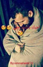 احبك يابنت عمي 😍😍 by omniatarek13
