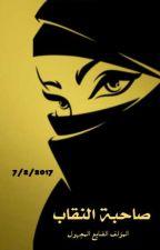 صاحبة النقاب by zezo_net